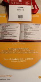 Συμμετοχή και ομιλία στο 30ο Πανελλήνιο Αιματολογικό Συνέδριο